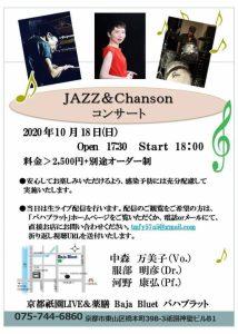 ジャズ&シャンソンコンサート