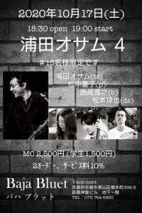 浦田オサム4