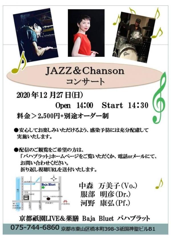 ジャズ&シャンソン