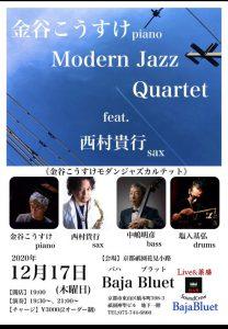 金谷こうすけpiano Modern Jazz Quartet feat 西村貴行sax